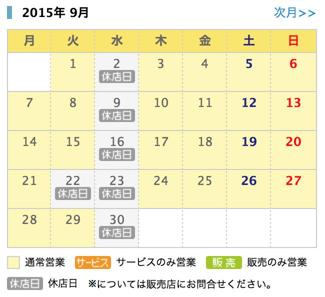 スクリーンショット 2015-09-21 22.27.44