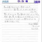 鈴木大吾2