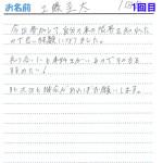 工藤 圭太2