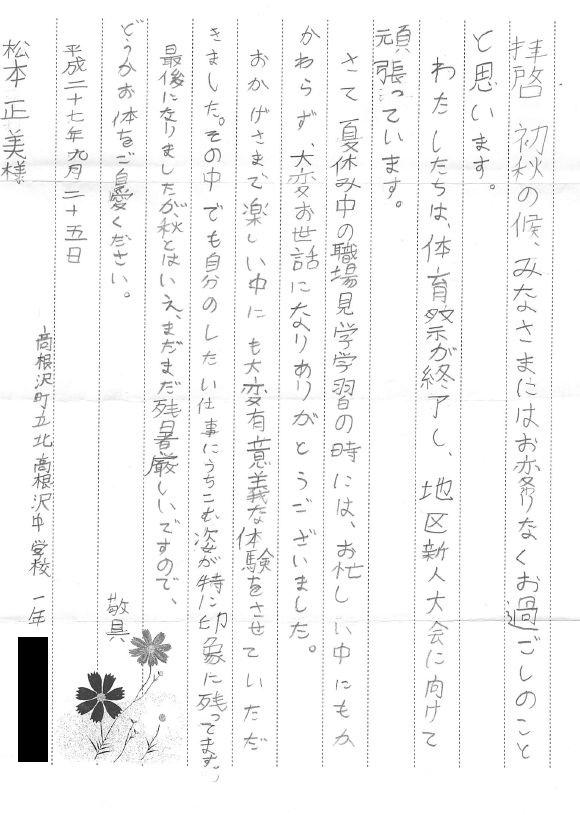 お客様の声 高根沢町中学生長谷川君より職場体験の感想をいただきました。